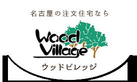 名古屋の注文住宅ならウッドビレッジ